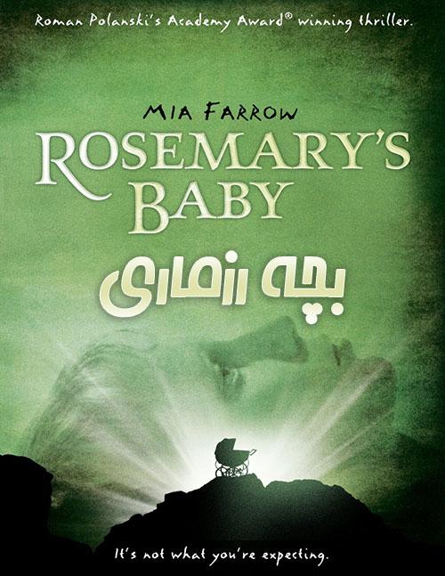 دانلود فیلم بچه رزماری با دوبله فارسی Rosemary's Baby 1968