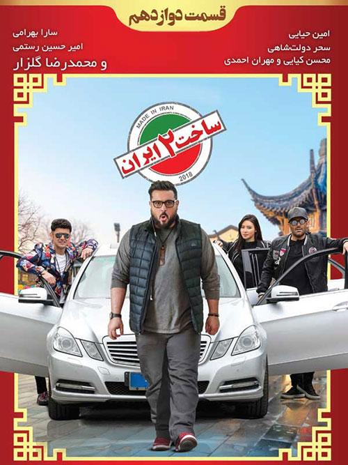 دانلود رایگان قسمت 12 ساخت ایران 2, دانلود کامل فصل دوم ساخت ایران, دانلود قسمت دوازدهم ساخت ایران 2 با کیفیت عالی