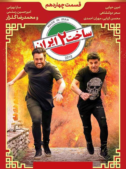 دانلود قسمت چهاردهم ساخت ایران 2, دانلود سریال ساخت ایران 2 قسمت 14, قسمت 14 ساخت ایران 2