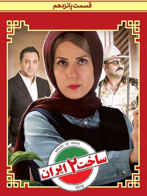 دانلود قسمت پانزدهم ساخت ایران 2, دانلود سریال ساخت ایران 2 قسمت 15, قسمت 15 ساخت ایران 2
