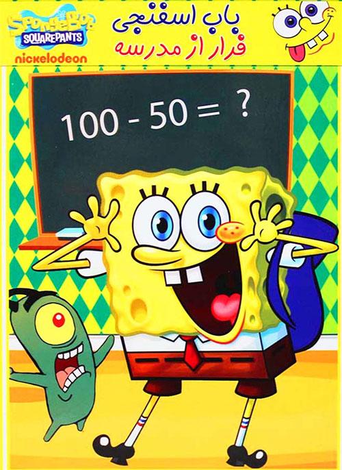 دانلود دوبله فارسی انیمیشن باب اسفنجی فرار از مدرسه SpongeBob: Dunces and Dragons