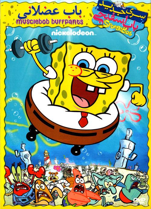 دانلود دوبله فارسی انیمیشن باب اسفنجی عضلانی SpongeBob MuscleBob BuffPants