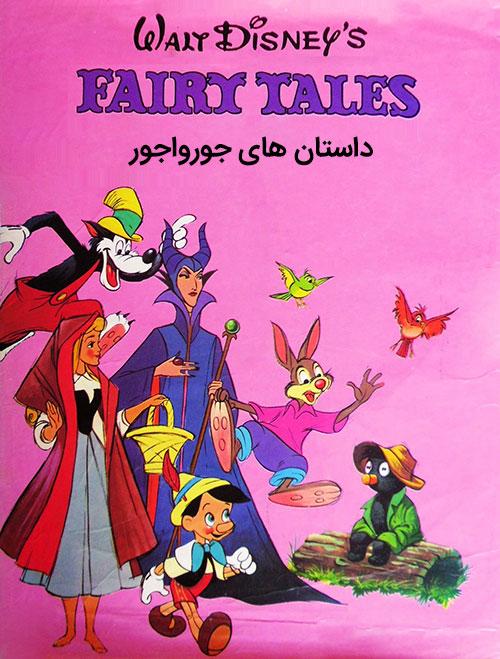 دانلود دوبله فارسی انیمیشن داستان های جورواجور Walt Disney's Fairy Tales