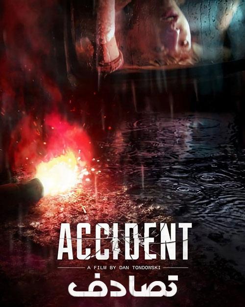 دانلود فیلم تصادف با دوبله فارسی Accident 2017