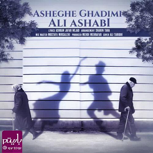 دانلود آهنگ جدید عاشق قدیمی از علی اصحابی Ali AsHabi