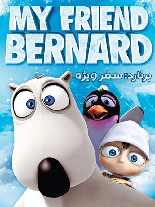دانلود دوبله فارسی انیمیشن برنارد: سفر ویژه Bernard: Mug Travel 2007