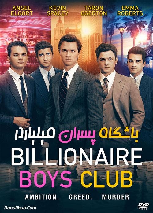 دانلود دوبله فارسی فیلم باشگاه پسران میلیاردر Billionaire Boys Club 2018