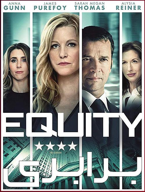 دانلود دوبله فارسی فیلم برابری Equity 2016