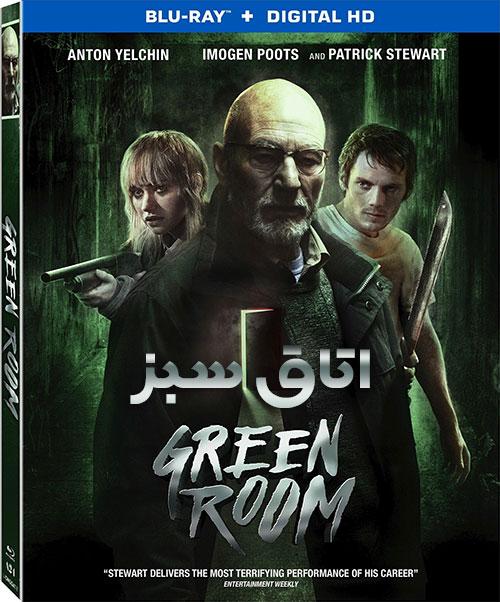 دانلود فیلم اتاق سبز با دوبله فارسی Green Room 2015