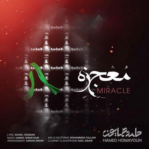 دانلود آهنگ جدید معجزه از حامد همایون به نام معجزه Hamed Homayoun