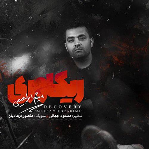 دانلود آهنگ ریکاوری از میثم ابراهیمی Meysam Ebrahimi