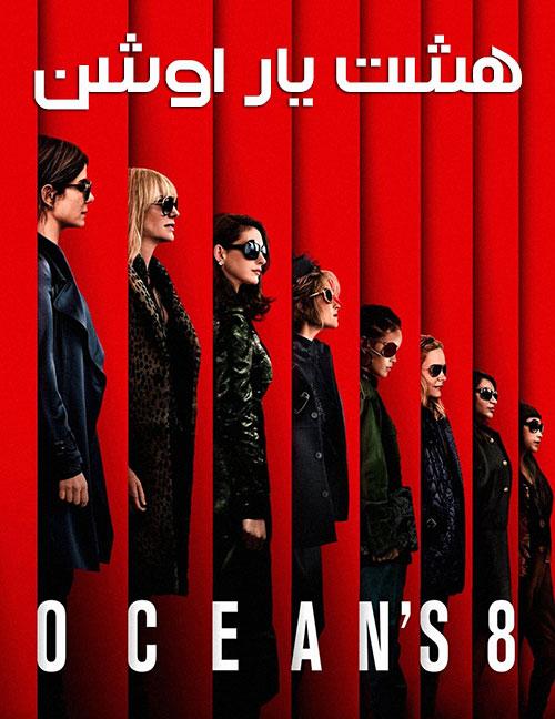 دانلود دوبله فارسی فیلم هشت یار اوشن Ocean S Eight 2018 Bluray