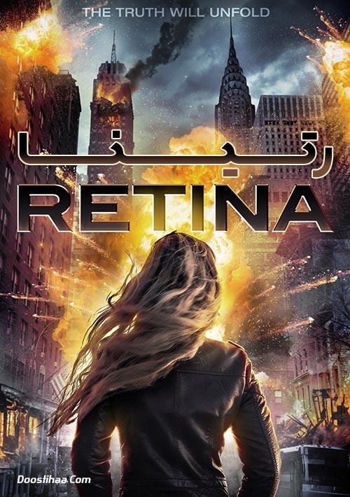 دانلود دوبله فارسی فیلم رتینا Retina 2017
