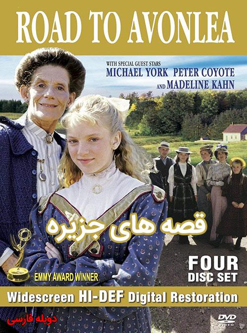 دانلود سریال قصه های جزیره با دوبله فارسی Road to Avonlea Series