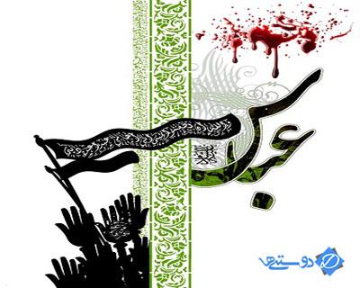 جدیدترین پیامک های تسلیت و اشعار زیبا به مناسب تاسوعای حسینی