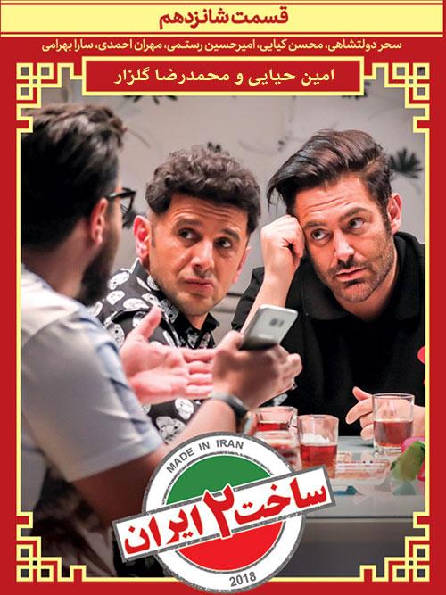 دانلود قسمت شانزدهم ساخت ایران 2, دانلود سریال ساخت ایران 2 قسمت 16, قسمت 16 ساخت ایران 2