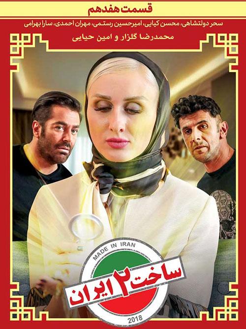 دانلود قسمت هفدهم ساخت ایران 2, دانلود سریال ساخت ایران 2 قسمت 17, قسمت 17 ساخت ایران 2