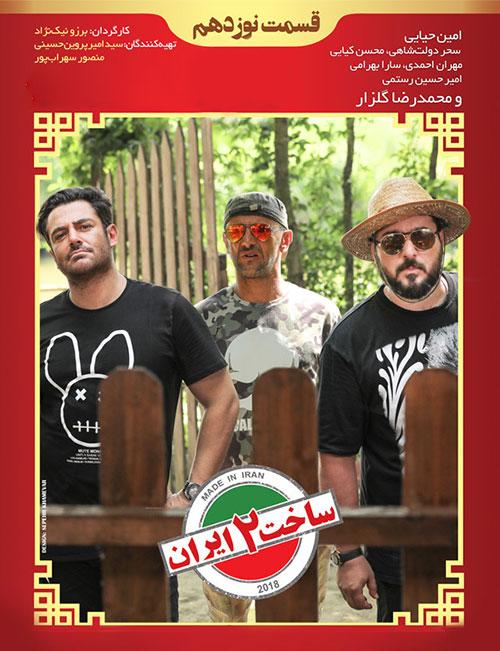 دانلود قسمت نوزدهم ساخت ایران 2, دانلود سریال ساخت ایران 2 قسمت 19, قسمت 19 ساخت ایران 2