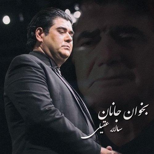 دانلود آهنگ بخوان جانان از سالار عقیلی Salar Aghili