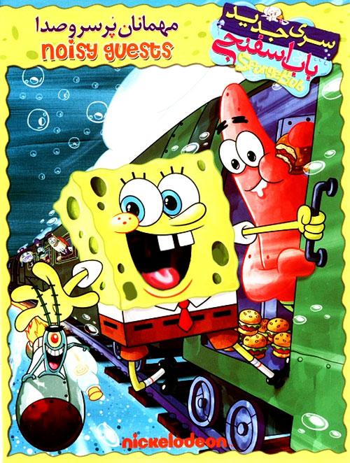 دانلود انیمیشن باب اسفنجی مهمانان پر سر و صدا SpongeBob: License to Milkshake