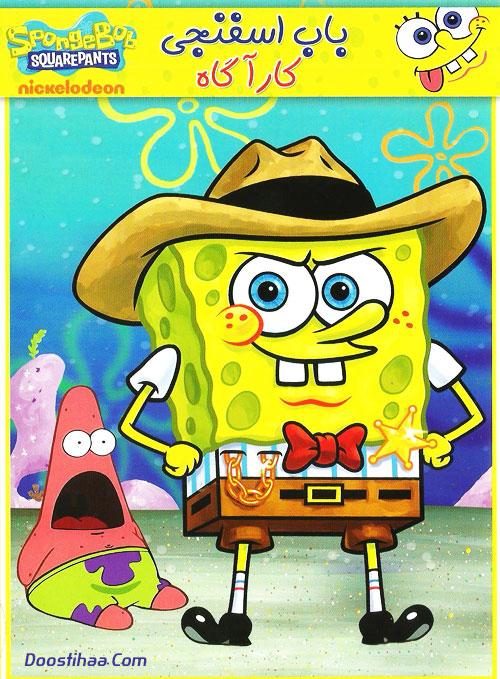 دانلود دوبله فارسی انیمیشن باب اسفنجی کارآگاه Spongebob: Patty Caper