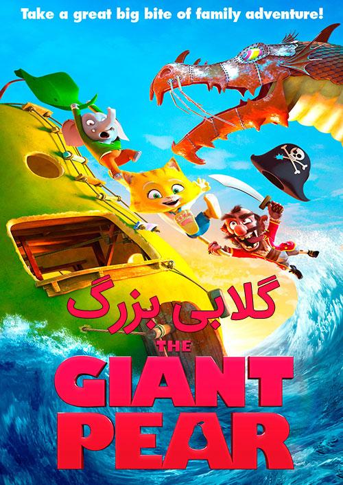 دانلود دوبله فارسی انیمیشن گلابی بزرگ The Giant Pear 2017