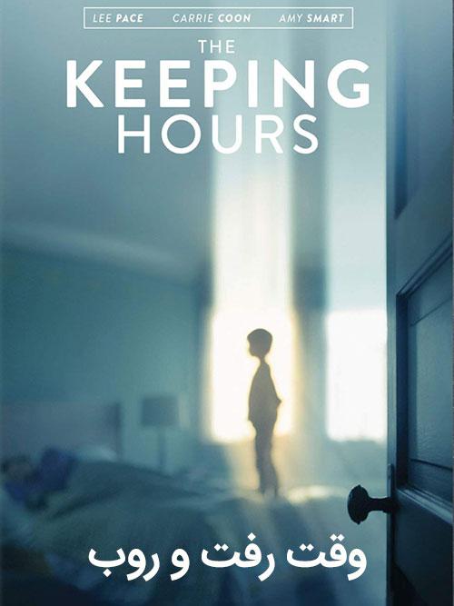 دانلود دوبله فارسی فیلم وقت رفت و روب The Keeping Hours 2017