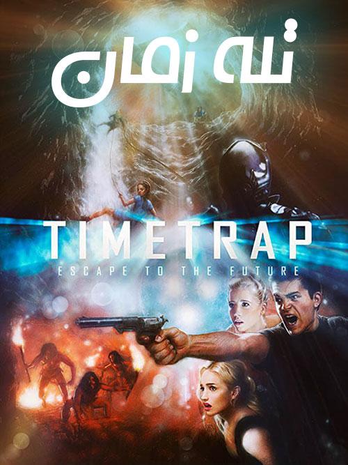 دانلود دوبله فارسی فیلم تله زمان Time Trap 2017