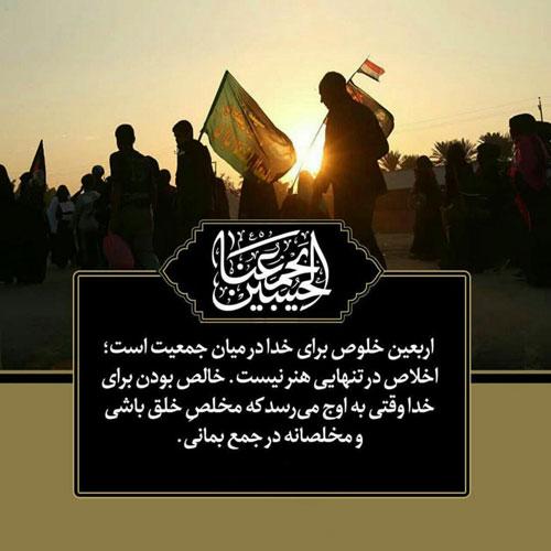جدیدترین پیامک های مذهبی و اس ام های زیبا ویژه تسلیت اربعین حسینی