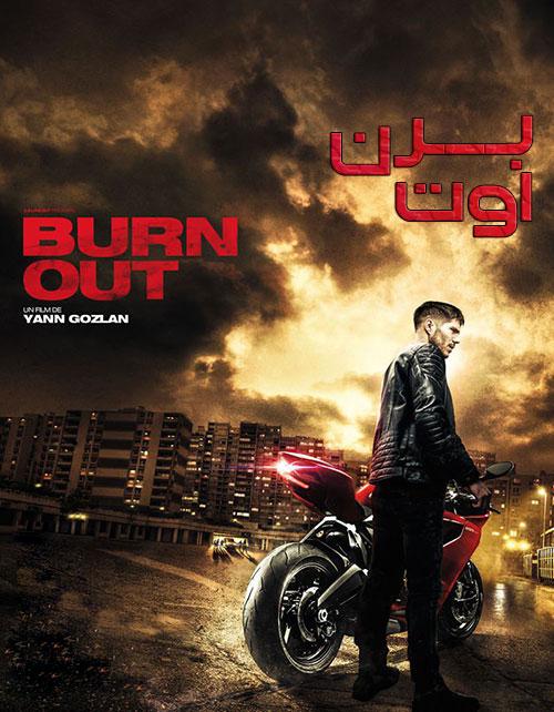دانلود دوبله فارسی برن اوت Burn Out 2017