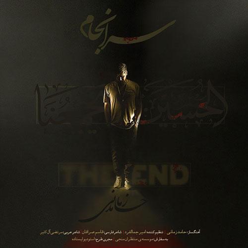 دانلود آهنگ جدید حامد زمانی به نام سرانجام Hamed Zamani