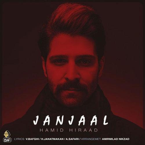 دانلود آهنگ جدید حمید هیراد به نام جنجال Hamid Hiraad