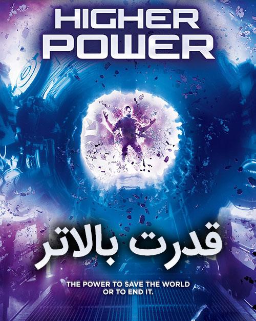 دانلود دوبله فارسی فیلم قدرت بالاتر Higher Power 2018
