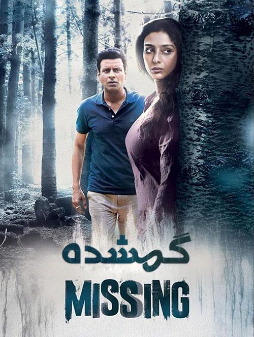 دانلود دوبله فارسی فیلم گمشده Missing 2018