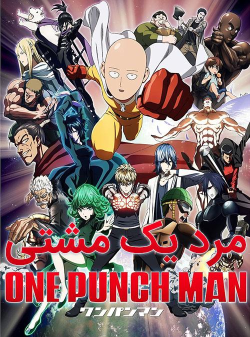 دانلود دوبله فارسی انیمیشن سریالی مرد یک مشتی One Punch Man 2015