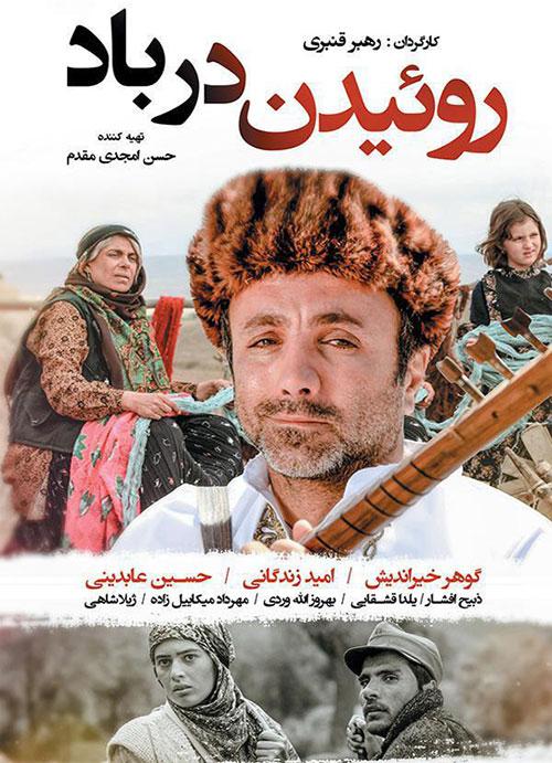 دانلود فیلم کامل روییدن در باد, تماشای آنلاین فیلم روییدن در باد, دانلود فیلم ایرانی روییدن در باد