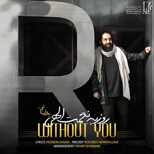 دانلود آهنگ بدون تو از روزبه نعمت الهی Roozbeh Nematollahi
