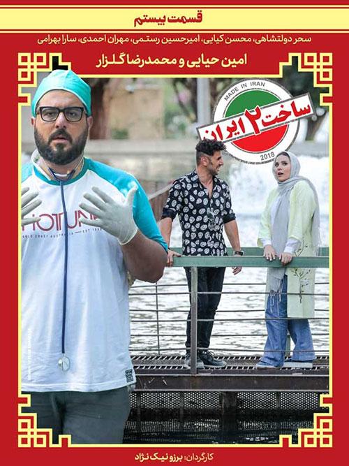 دانلود قسمت بیستم ساخت ایران 2, دانلود سریال ساخت ایران 2 قسمت 20, قسمت 20 ساخت ایران 2
