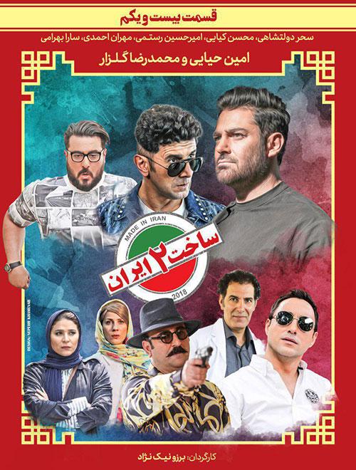 دانلود قسمت بیست و یکم ساخت ایران 2, دانلود سریال ساخت ایران 2 قسمت 21, قسمت 21 ساخت ایران 2
