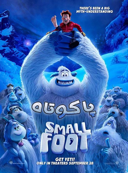 دانلود انیمیشن پاکوتاه Smallfoot 2018 با دوبله فارسی