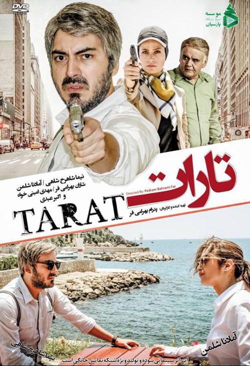 دانلود رایگان فیلم تارات, دانلود فیلم کامل تارات, تماشای آنلاین فیلم تارات