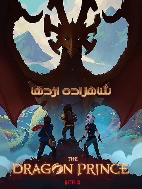 دانلود دوبله فارسی انیمیشن شاهزاده اژدها The Dragon Prince 2018