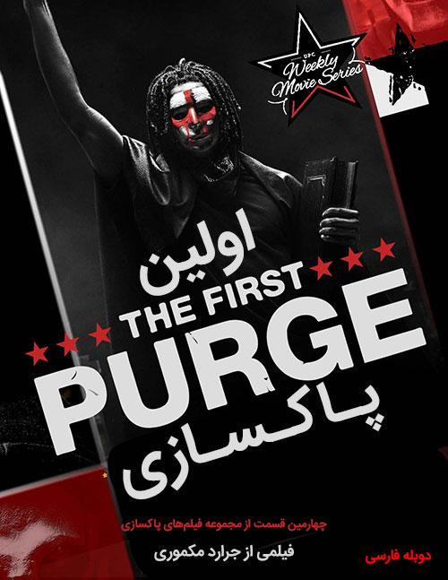دانلود فیلم اولین پاکسازی با دوبله فارسی The First Purge 2018