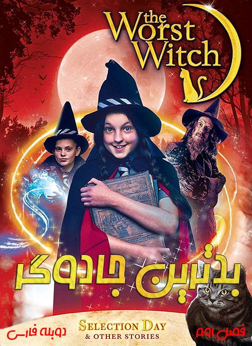 دانلود دوبله فارسی فصل دوم سریال بدترین جادوگر The Worst Witch 2018