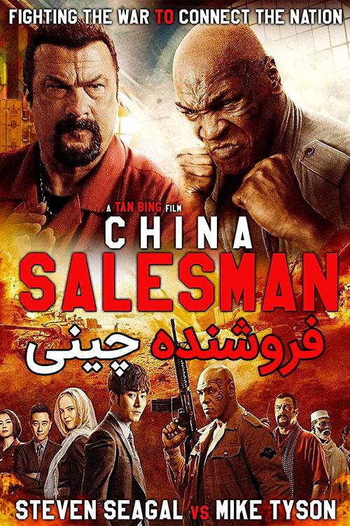 دانلود فیلم فروشنده چینی با دوبله فارسی China Salesman 2017