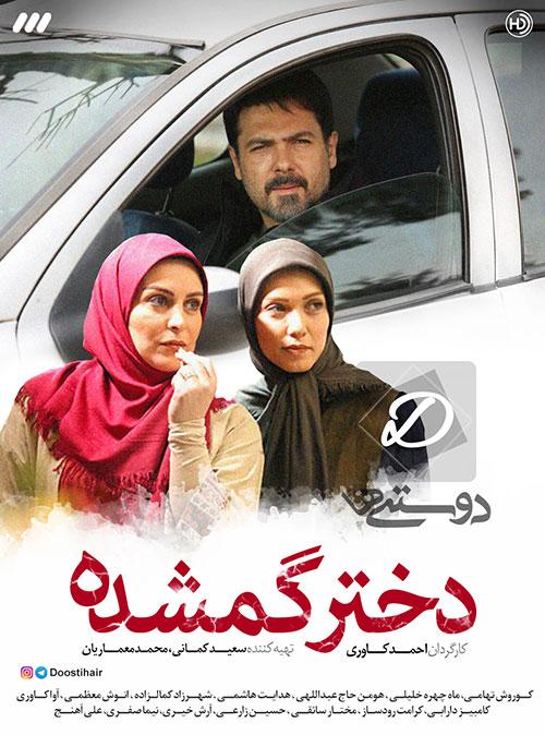 دانلود سریال دختر گمشده به کارگردانی احمد کاوری, تماشای آنلاین سریال دختر گمشده