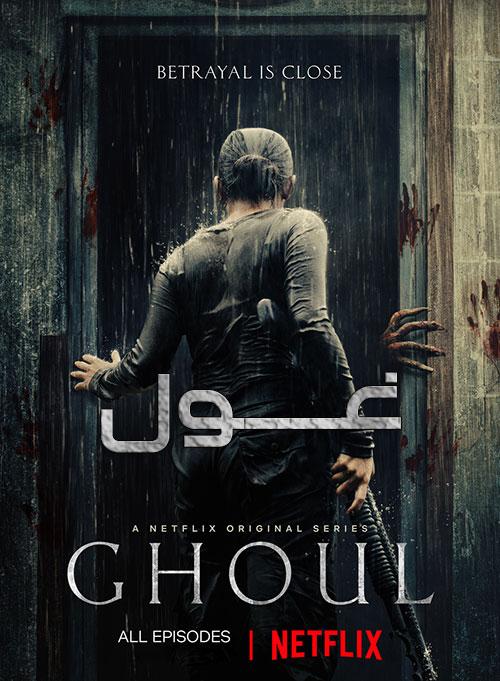 دانلود دوبله فارسی سریال غول Ghoul TV Mini-Series 2018