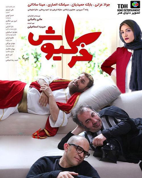 دانلود رایگان فیلم خرگیوش, دانلود فیلم کامل خرگیوش, تماشای آنلاین فیلم خرگیوش