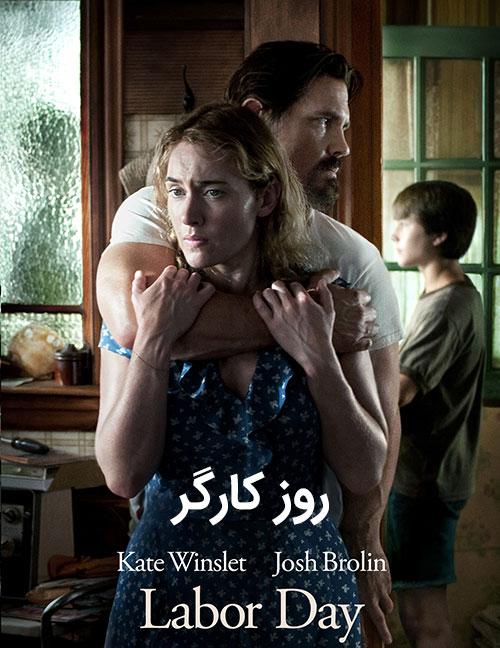 دانلود فیلم روز کارگر با دوبله فارسی Labor Day 2013