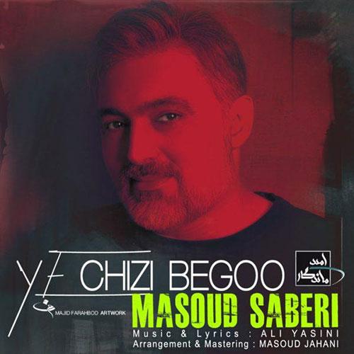 دانلود آهنگ یه چیزی بگو از مسعود صابری Masoud Saberi
